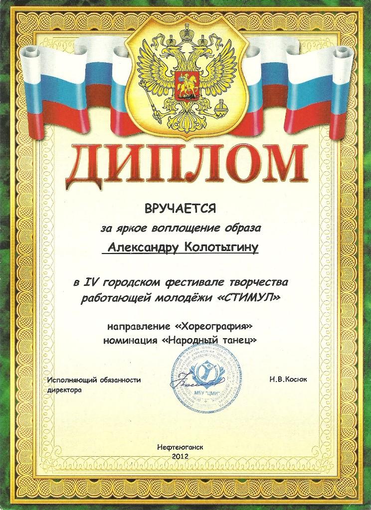 Достижения учащихся  Диплом вручается за яркое воплощение образа Александру Колотыгину в iv городском фестивале творчества работающей молодёжи