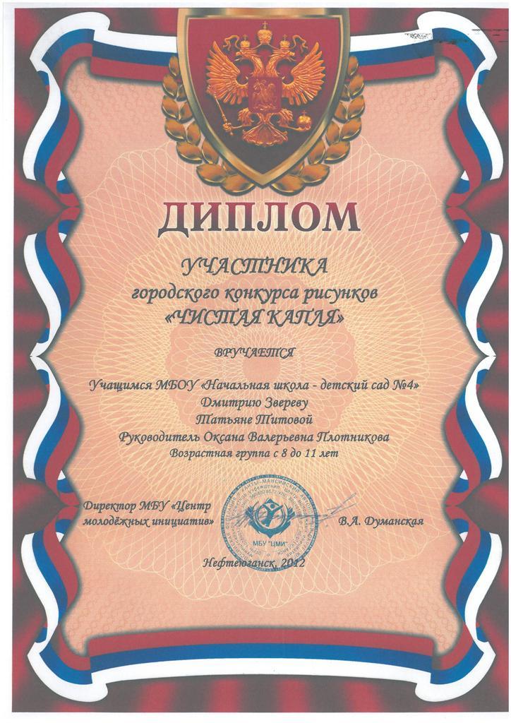 Награды Диплом участника вручается Звереву Дмитрию и Титовой Татьяне в городском конкурсе рисунков Чистая капля