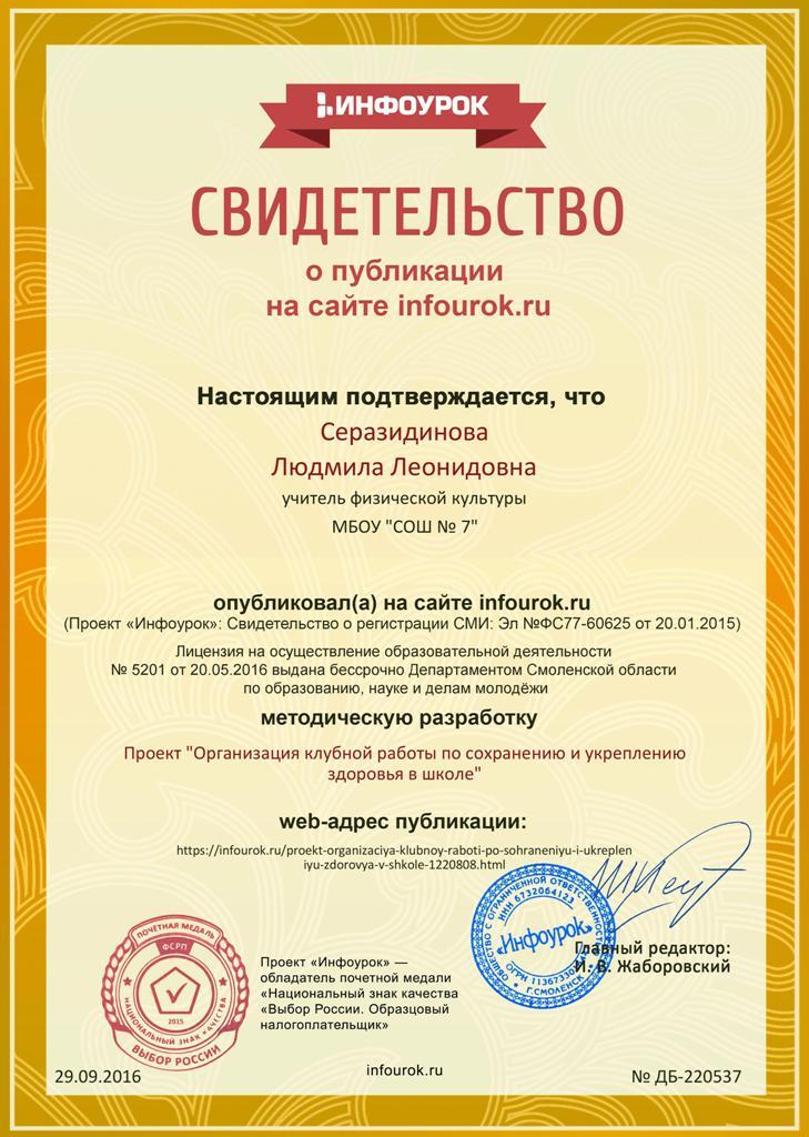 Свидетельство специалиста по организации и проведению торгов конкурсов образец