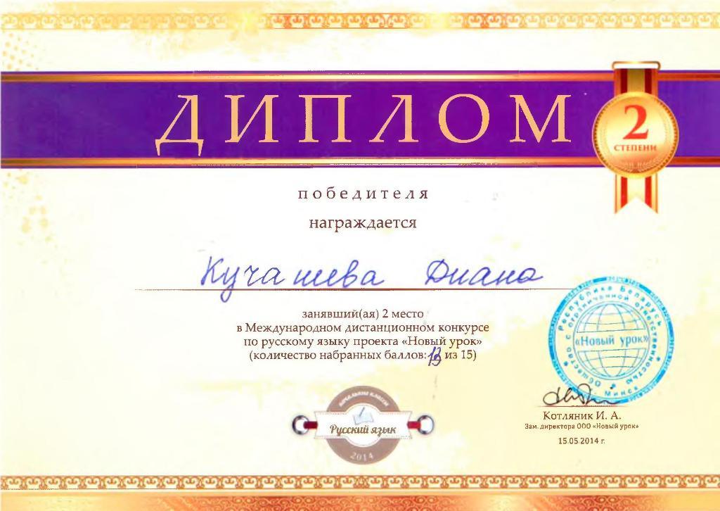 Награды ДИПЛОМ победителя награждается Кучашева Диана занявший ая 2 место в Международном дистанционном конкурсе по